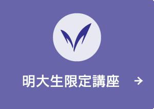 %LableImgAlt_8%明大生限定講座
